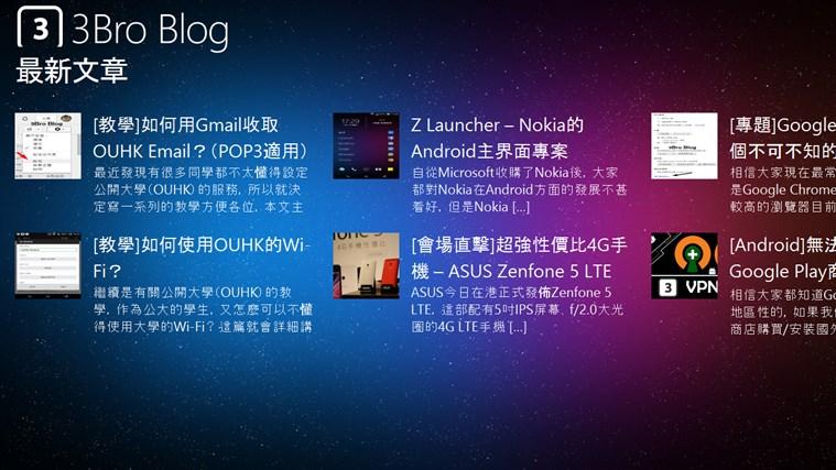3Bro's App - 瀏覽本站的最快途徑 1