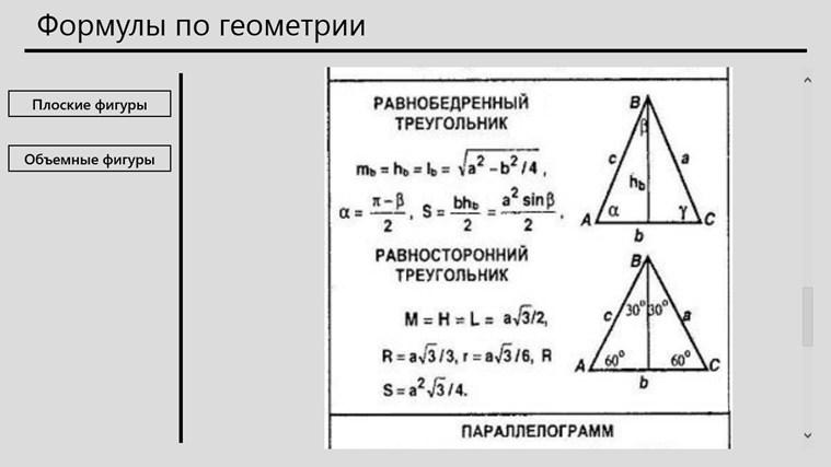 все формулы по геометрии шпаргалка 11 класс