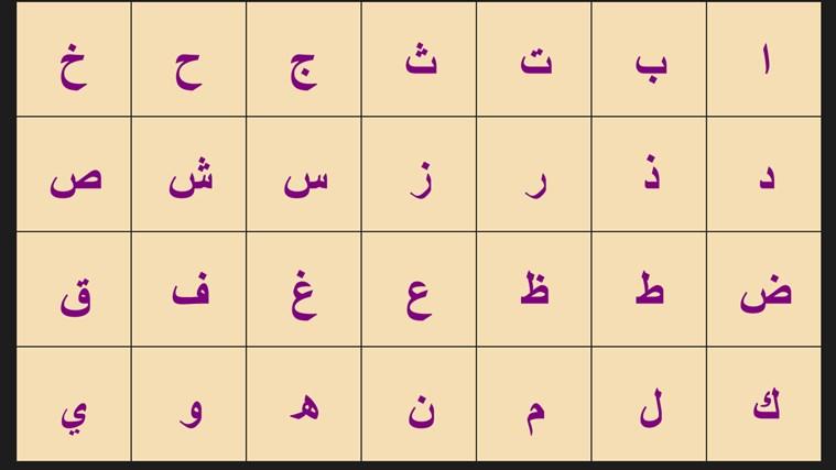 arabic writing application