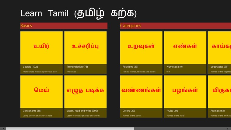 Bamini Tamil Font For Android